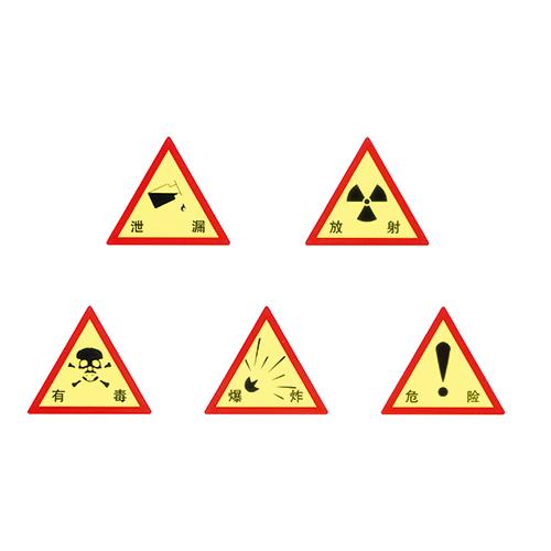 危險警示牌